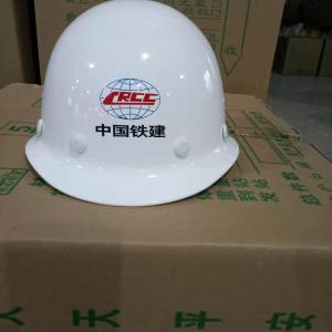 天安玻璃钢安全帽